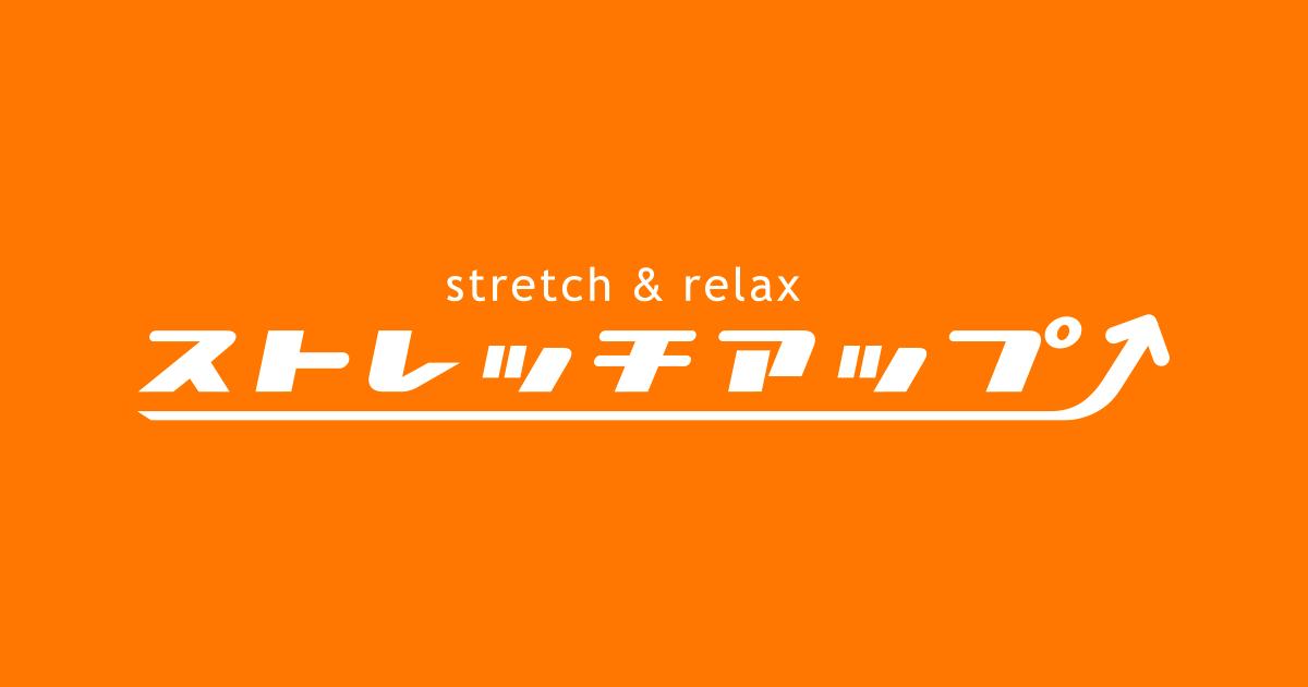 ストレッチアップ 定額制のストレッチ専門店 東京・大阪・福岡・熊本
