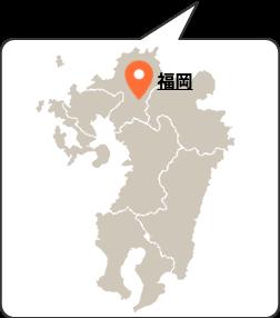 福岡・熊本