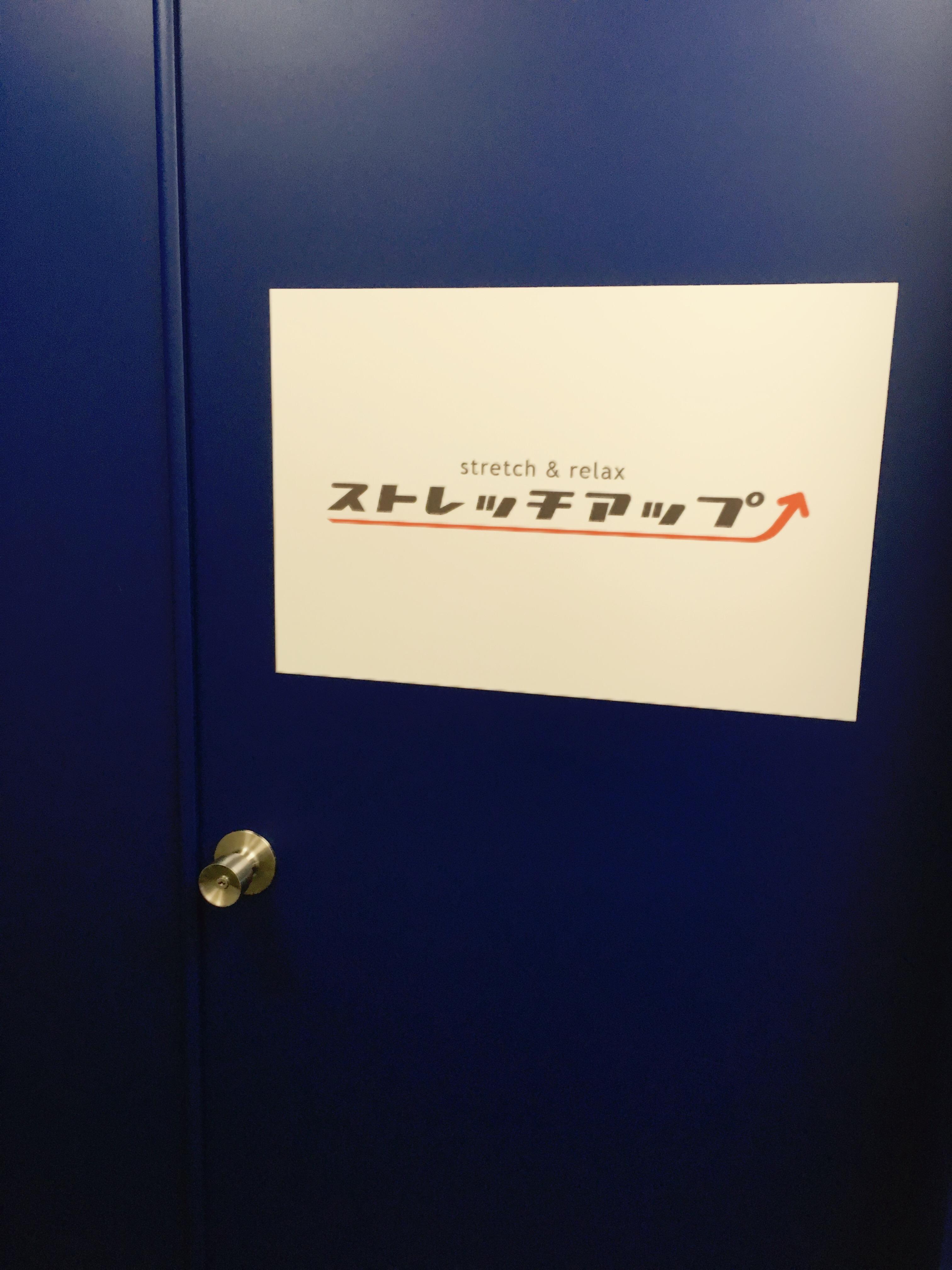 ストレッチアップ 五反田店|東京